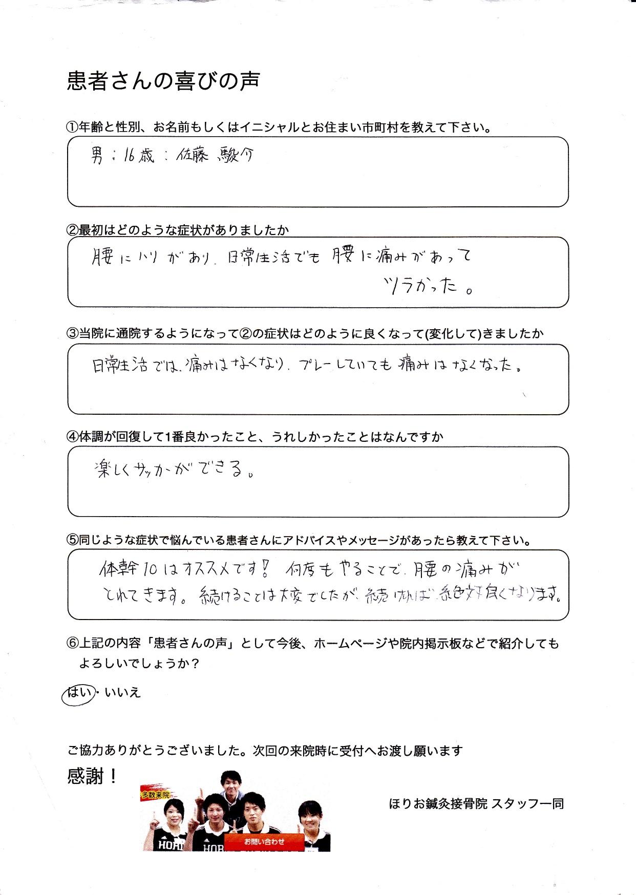 satousyunnsuke.jpg