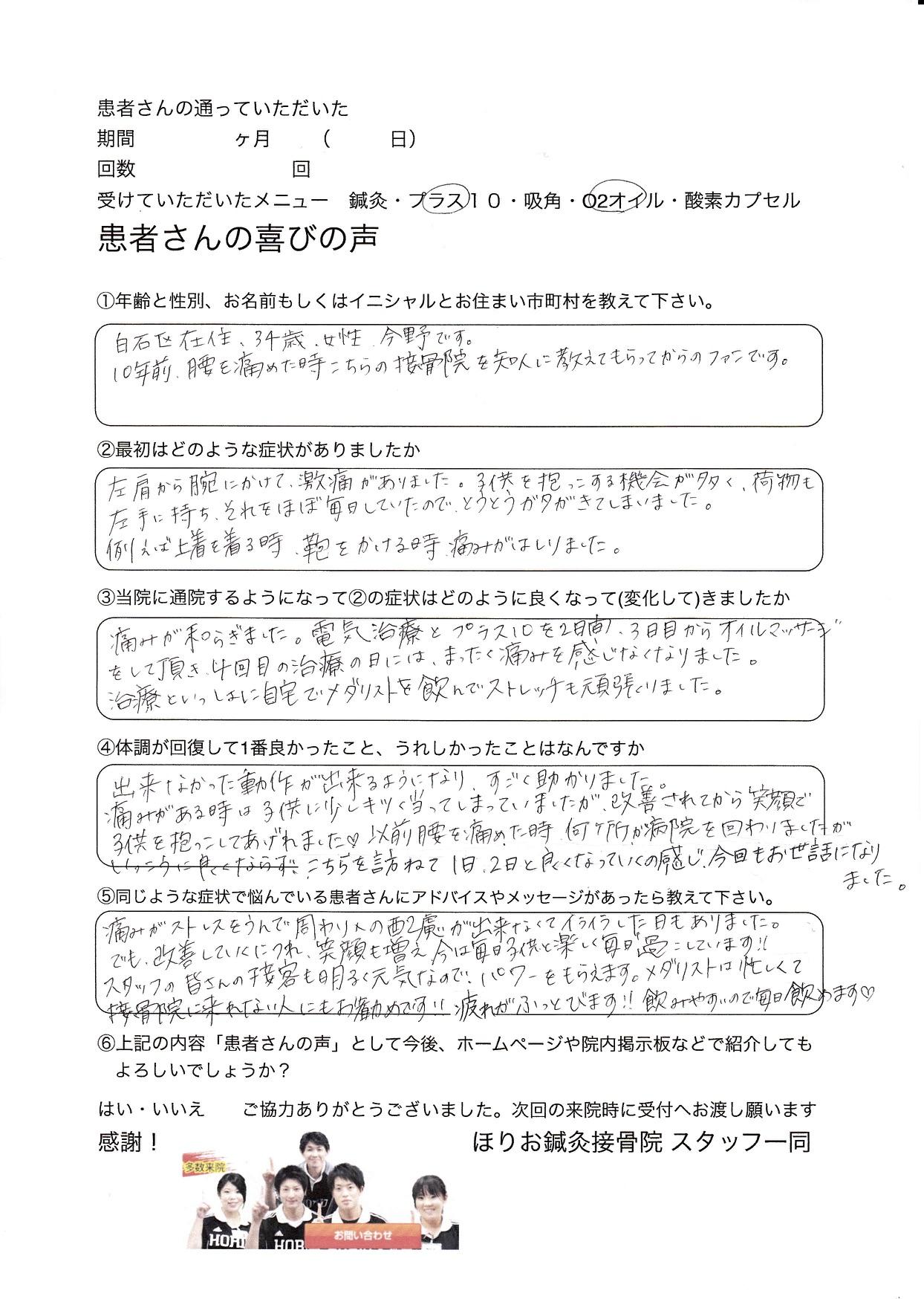 konnosamakoe.jpg