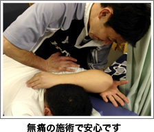 無痛の施術で安心です