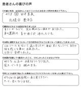 嶋本建様札幌市清田区男性49歳直筆メッセージ
