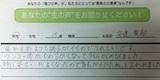 安達貴郁選手(競泳)15歳直筆メッセージ