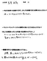荒野拓馬コンサドーレ札幌選手直筆メッセージ