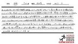 裕子・F様直筆メッセージ