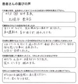 49歳女SK様札幌市厚別区直筆メッセージ
