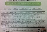 駒井由香様会社員直筆メッセージ