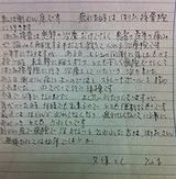 久保とし様(72才)直筆メッセージ