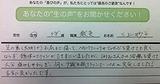 三上妙子様58歳教員直筆メッセージ