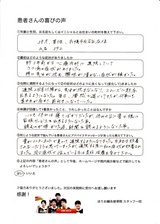 38歳男性札幌市白石区在住MJ様直筆メッセージ