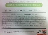 岩泉元治選手高校3年生サッカー部直筆メッセージ