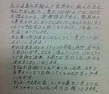 中野順子様直筆メッセージ