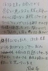 岡田香様直筆メッセージ