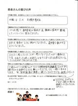 67歳女性KS様札幌市清田区直筆メッセージ