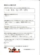 笹川誠様42歳男性札幌市直筆メッセージ