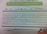 志田将英選手(10歳野球選手)直筆メッセージ
