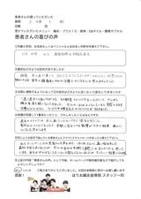 51歳女性N.S様札幌市通院当時は手稲区居住直筆メッセージ