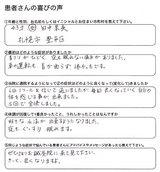 田中朱美様43歳女性札幌市豊平区直筆メッセージ