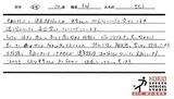 S野里恵子様直筆メッセージ