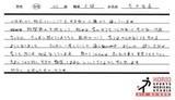 吉井祐嘉様直筆メッセージ