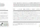 若沢景様51歳会社経営直筆メッセージ