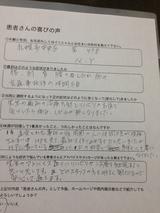 札幌市中央区男性43歳N.Y様直筆メッセージ