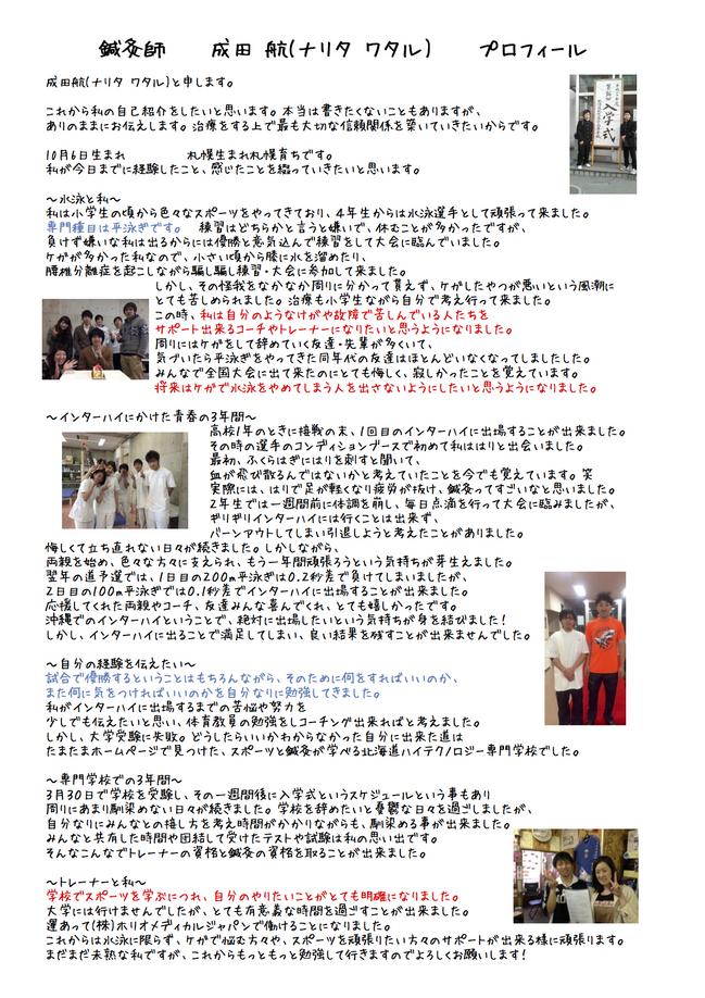 成田プロフィール 160924.jpg