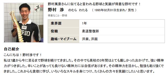 野村160925.png