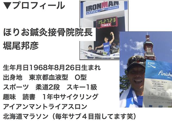 堀尾プロフィール 2.jpg