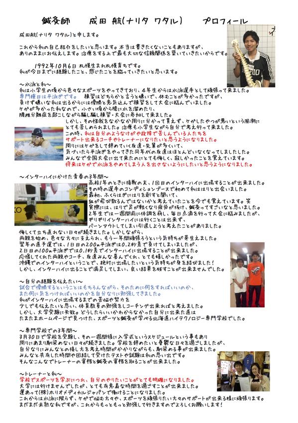成田プロフィール 1804.jpg