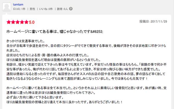 田村さん.jpg