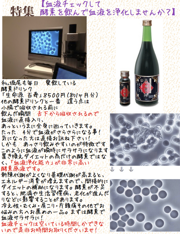 血液チェックで酵素.jpg