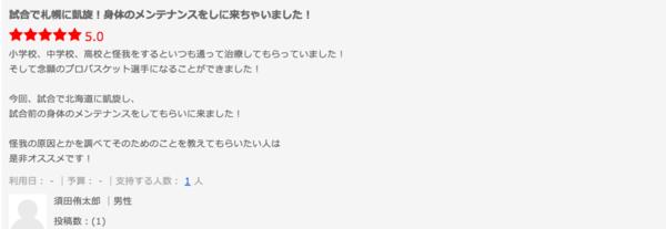 須田侑太郎選手.png