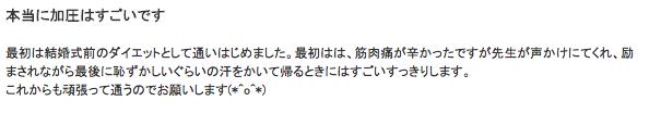 加圧トレーニング,堀尾亜紀.png