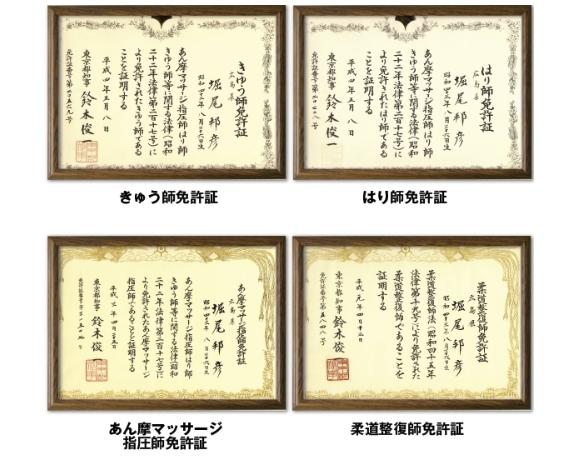 top_horio_shikaku.jpg