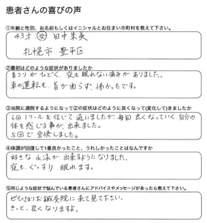 スクリーンショット 2014-04-16 10.12.05.png
