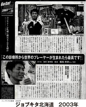 ジョブキタ北海道 2003年