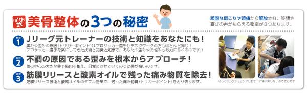 img-himitsu.jpg