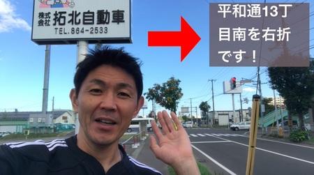 平和通りを札幌から大谷地に向かっているあなた .jpg