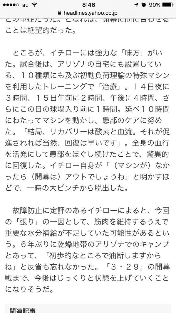 イチロー選手.jpg
