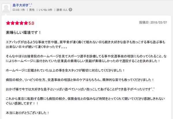 三谷さん 文章.jpg