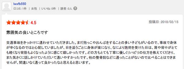 木村千明さん.jpg
