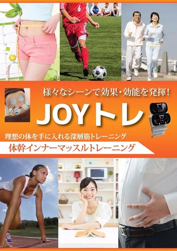 JOYトレ総合ポスター.jpg
