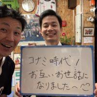 札幌市にお住まいの若宮昇平様