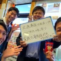 札幌市にお住まいの藤原安剛様