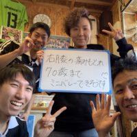 札幌市にお住まいの野尻忍様