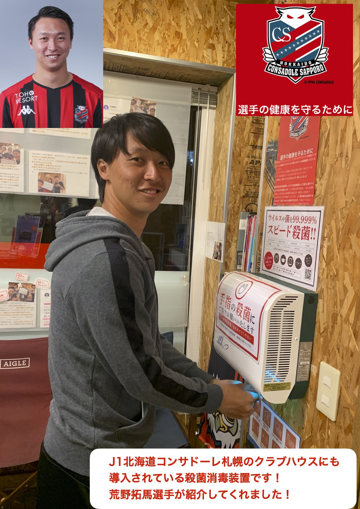 J1北海道コンサドーレ札幌のクラブハウスにも 導入されている殺菌消毒装置です! 荒野拓馬選手が紹介してくれました!