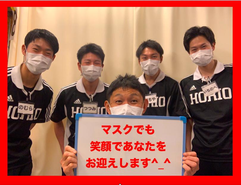 新北海道スタイルを励行すべくスタッフ全員マスク着用笑顔も着用してあなたをお迎えいたします。札幌のほりお接骨院