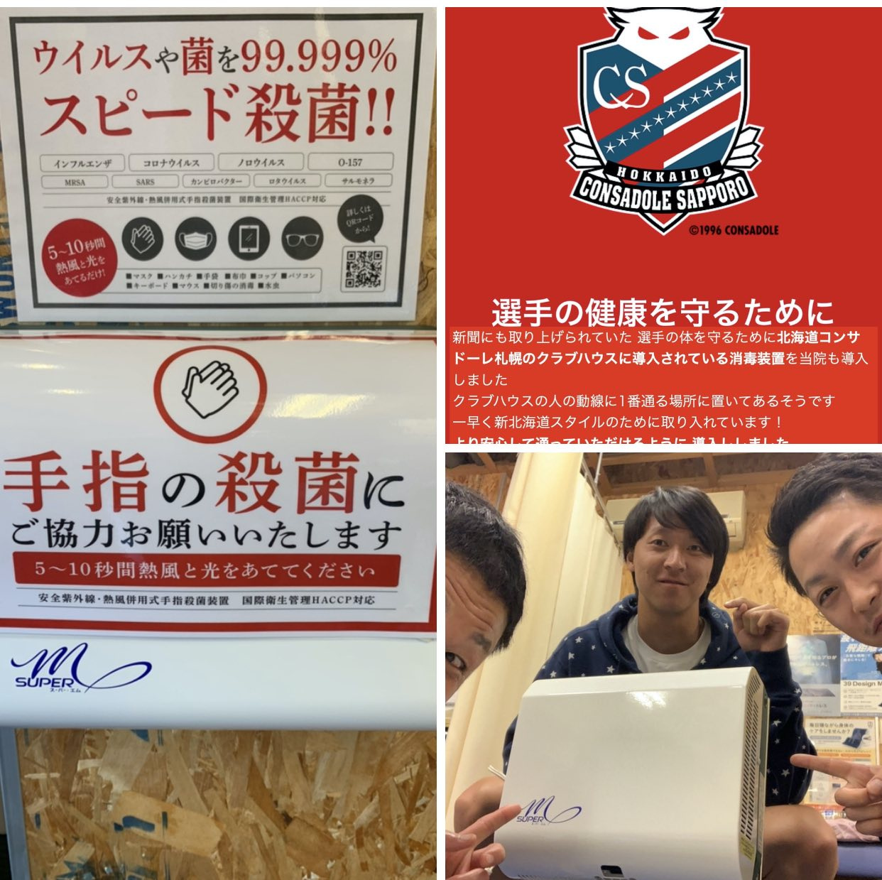 北海道コンサドーレ札幌のクラブハウスにもある自衛隊の潜水艦の中でも使われている殺菌消毒装置導入いたしました